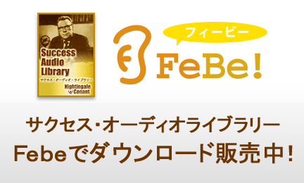 サクセス・オーディオ・ライブラリー、Febeでダウンロード販売開始!