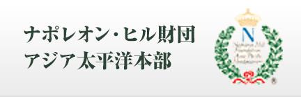 ナポレオン・ヒル財団アジア太平洋本部