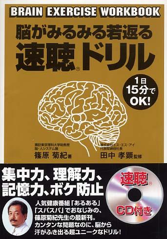 表紙:『脳がみるみる若返る 速聴ドリル』 速聴CD付き