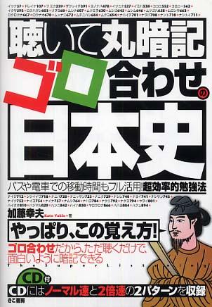 表紙:聴いて丸暗記 ゴロ合わせの日本史