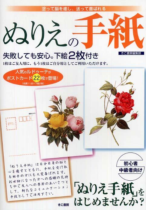 表紙:ぬりえの手紙