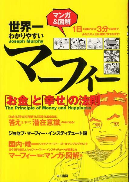 表紙:マンガ&図解 世界一わかりやすいマーフィー「お金」と「幸せ」の法則