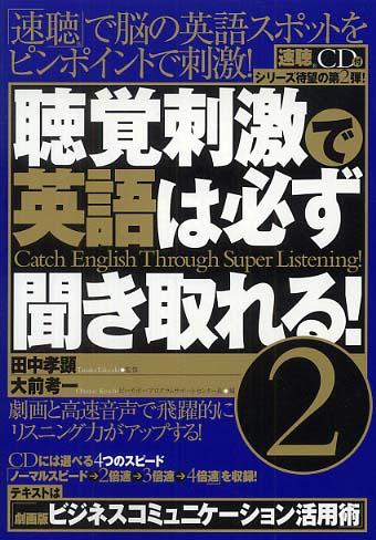 表紙:聴覚刺激で英語は必ず聞き取れる ②