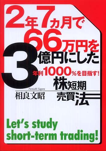 表紙:2年7ヵ月で66万円を3億円にした  年利1000%を目指す! 株短期売買法