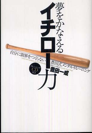 表紙:夢をかなえるイチロー力~自分に限界をつくらない豊田式メンタル・トレーニング