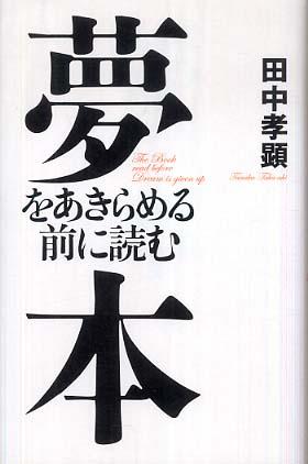 表紙:夢をあきらめる前に読む本