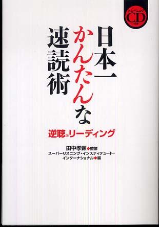 表紙:日本一かんたんな速読術  逆聴®リーディング