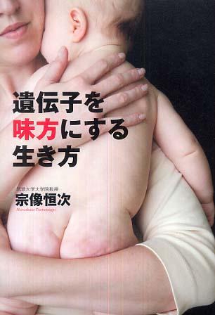 表紙:遺伝子を味方にする生き方