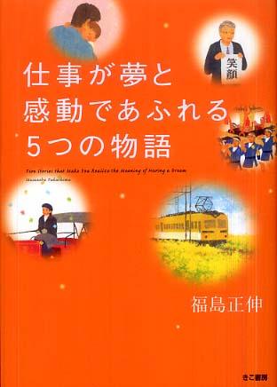 表紙:仕事が夢と感動であふれる5つの物語