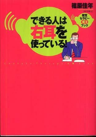 表紙:できる人は右耳を使っている!聴覚セラピーCDブック