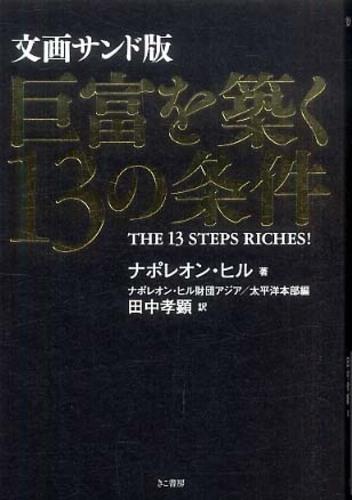 表紙:文画サンド版 巨富を築く13の条件