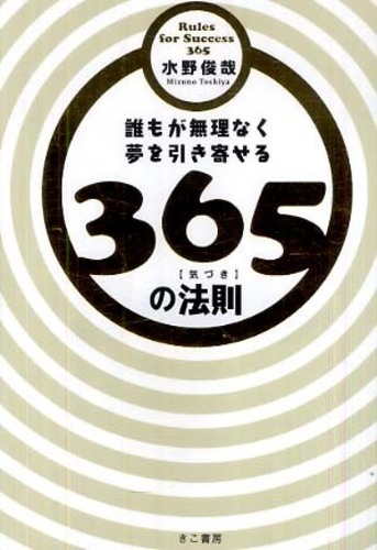 表紙:誰もが無理なく夢を引き寄せる365の法則(気づき)