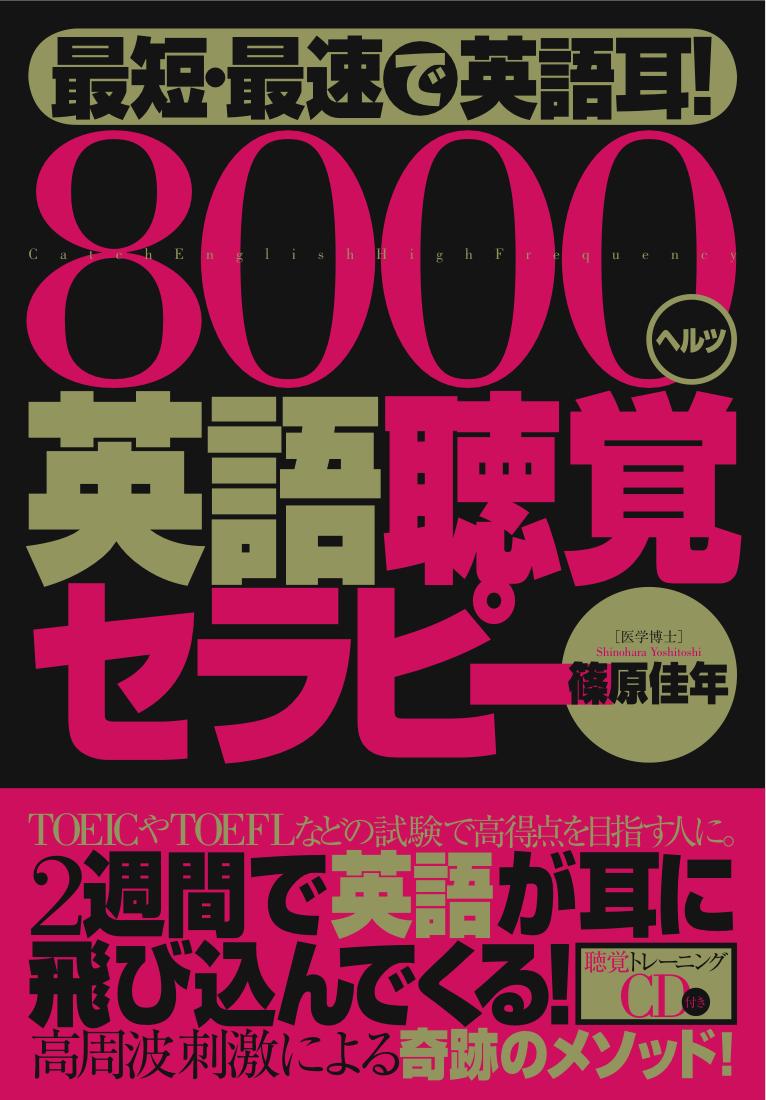 表紙:最短・最速で英語耳!8000ヘルツ英語聴覚セラピー