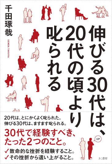 表紙:伸びる30代は、20代の頃より叱られる
