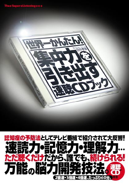 表紙:世界一かんたん!集中力を引き出す速聴CDブック