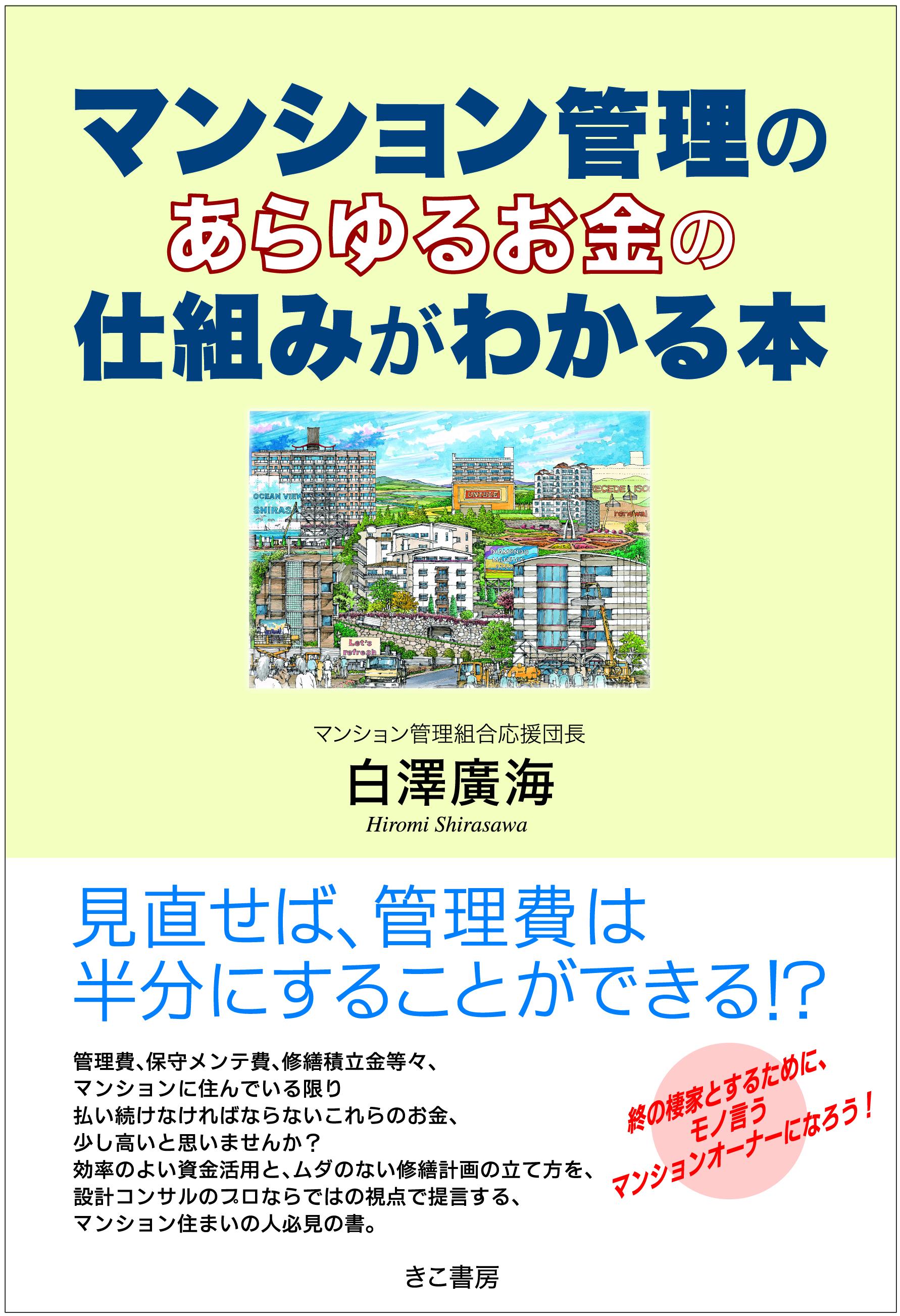 表紙:マンション管理のあらゆるお金の仕組みがわかる本