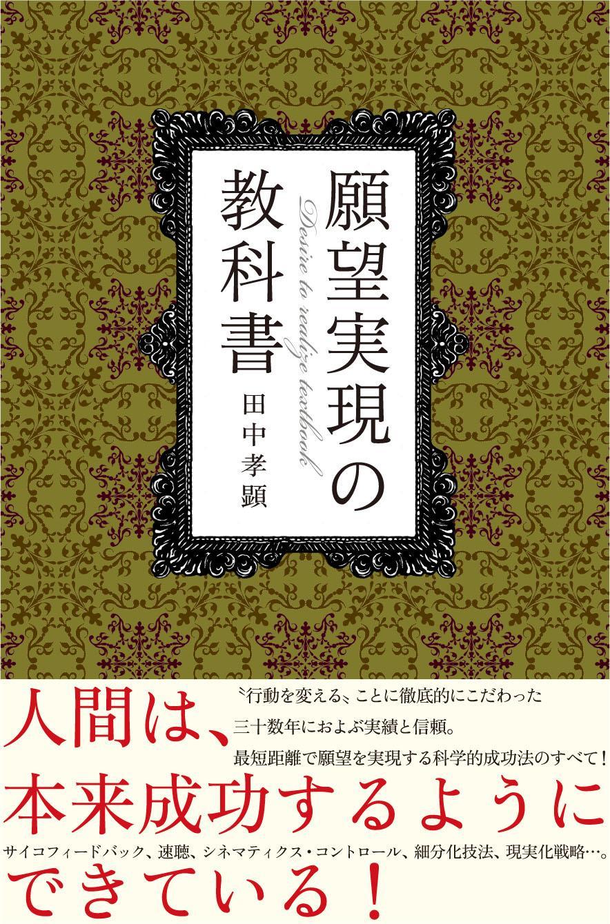 表紙:願望実現の教科書