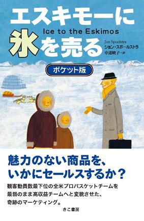 表紙:エスキモーに氷を売る ポケット版