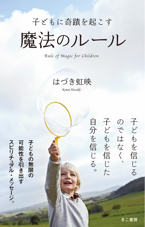 表紙:子どもに奇蹟を起こす魔法のルール