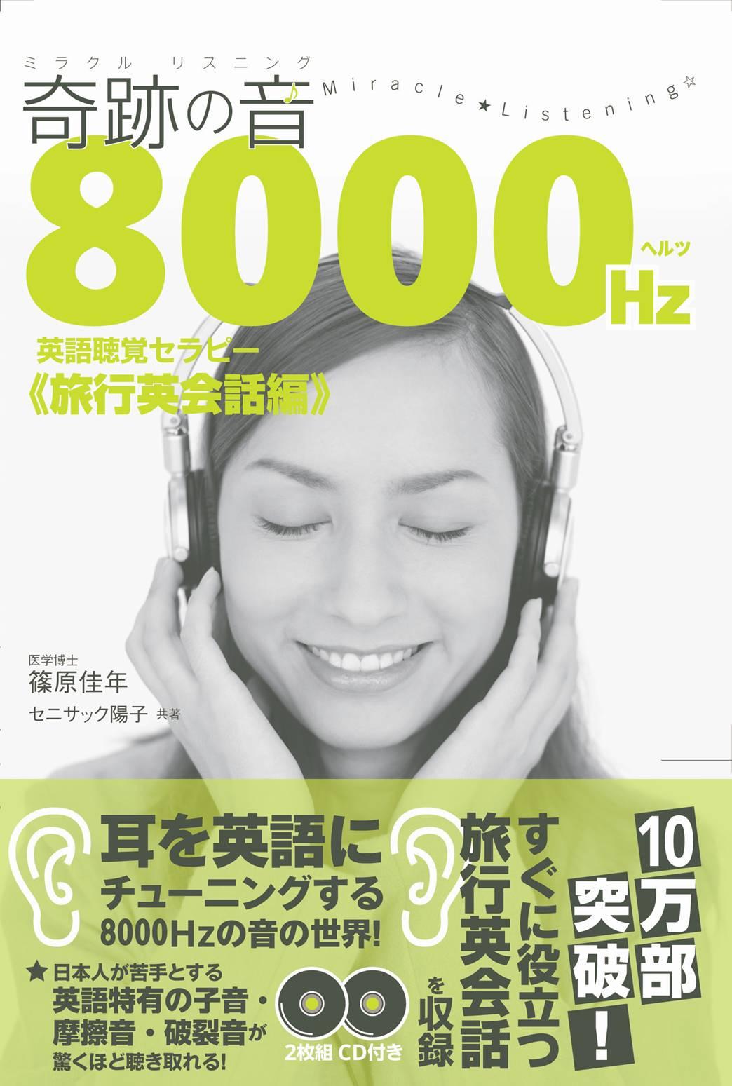 表紙:奇跡の音 8000ヘルツ英語聴覚セラピー 《旅行英会話編》