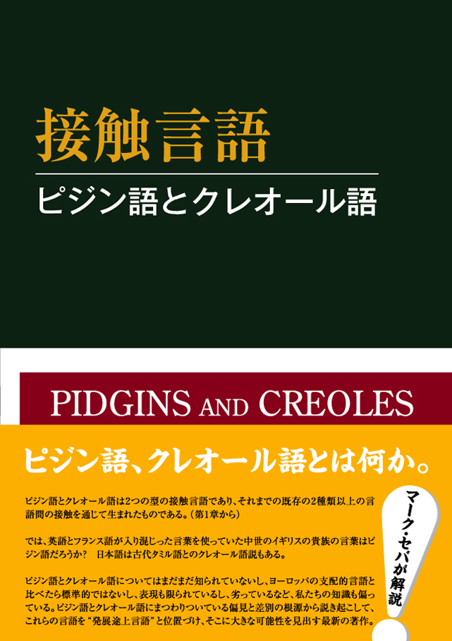 表紙:接触言語 ピジン語とクレオール語