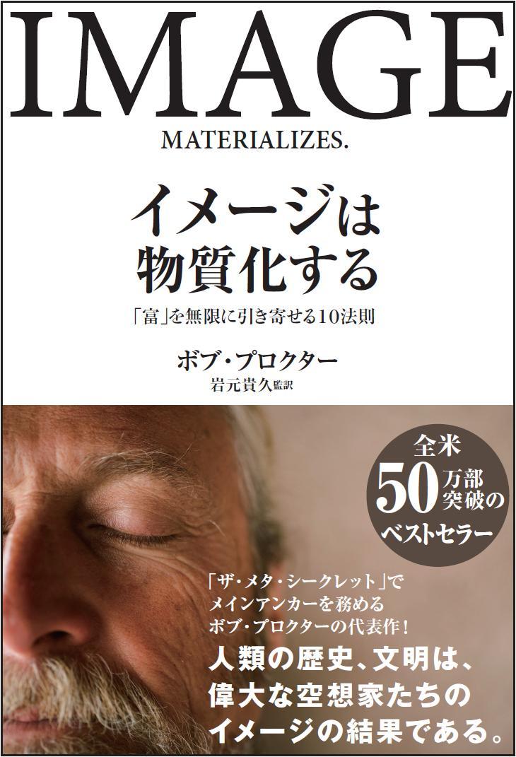 表紙:イメージは物質化する 「富を無限に引き寄せる10法則」