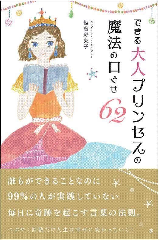 表紙:できる大人プリンセスの魔法の口グセ62