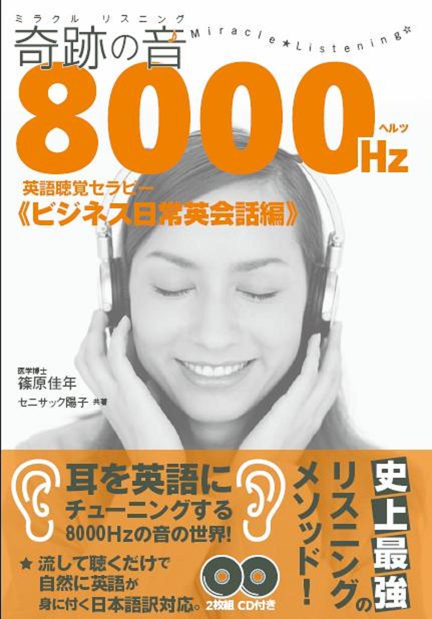 表紙:奇跡の音 8000ヘルツ英語聴覚セラピー 《ビジネス日常英会話編》