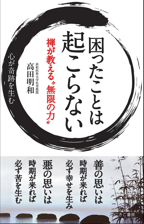 """表紙:困ったことは起こらない 禅が教える""""無限の力"""""""
