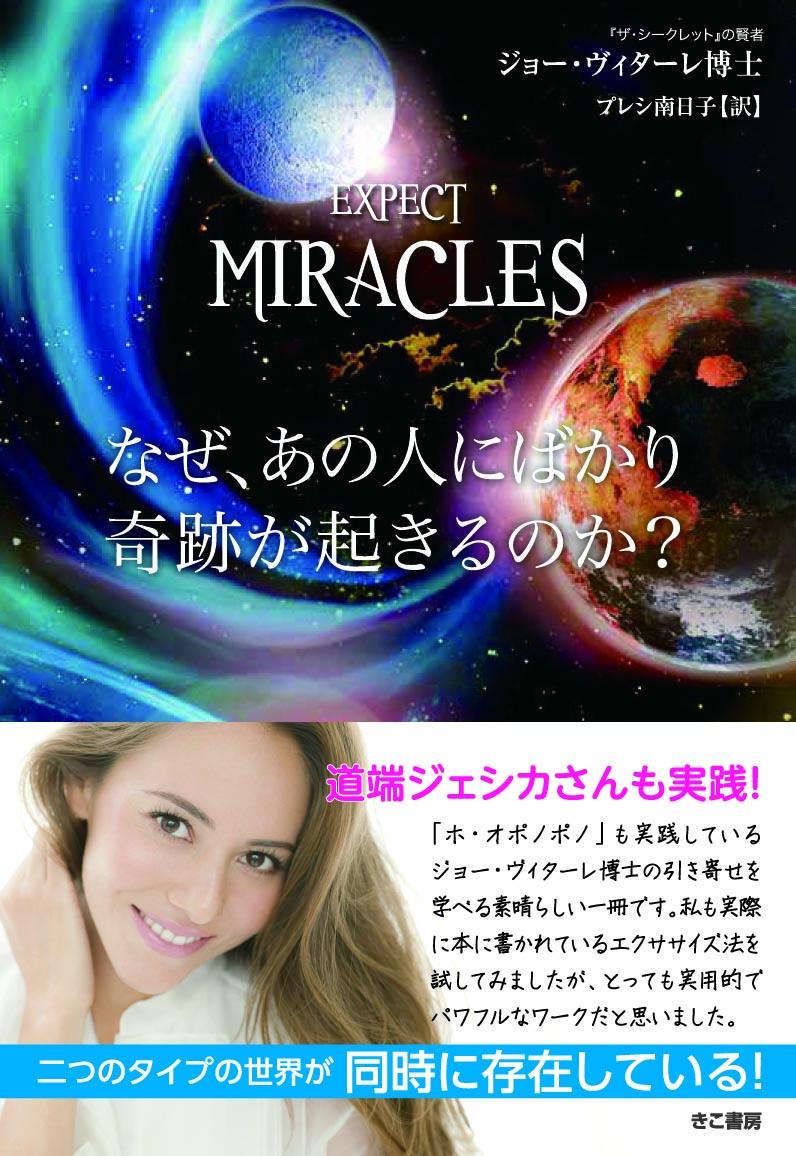 表紙:なぜ、あの人にばかり奇跡が起きるのか?