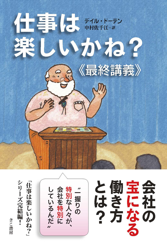表紙:最新オーディオブック情報「仕事は楽しいかね?最終講義」
