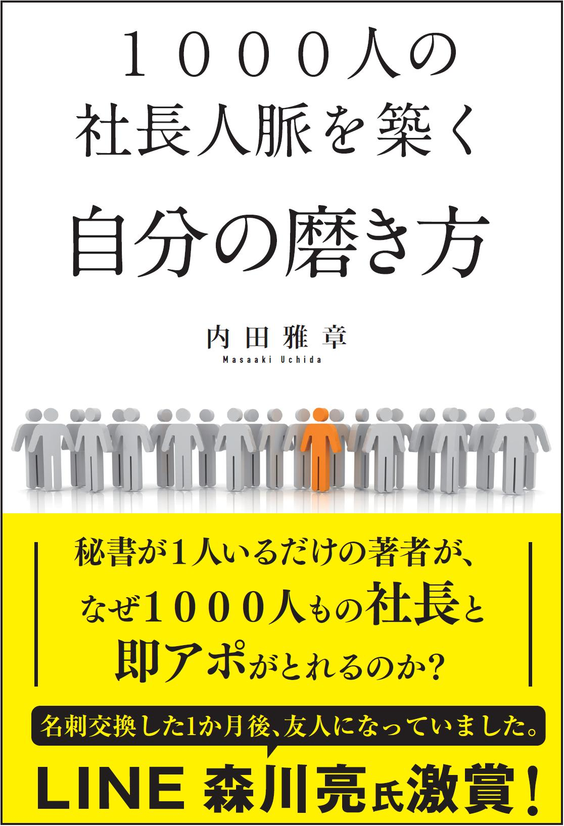 表紙:1000人の社長人脈を築く自分の磨き方