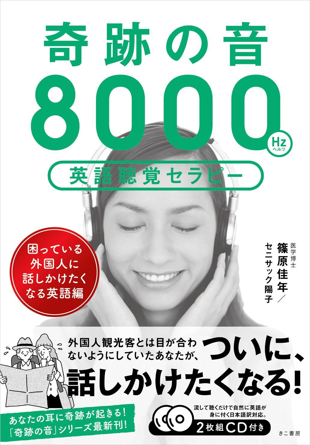 表紙:奇跡の音8000ヘルツ英語聴覚セラピー 《困っている外国人に話しかけたくなる英語編》