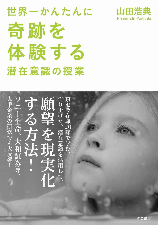表紙:世界一かんたんに奇跡を体験する潜在意識の授業