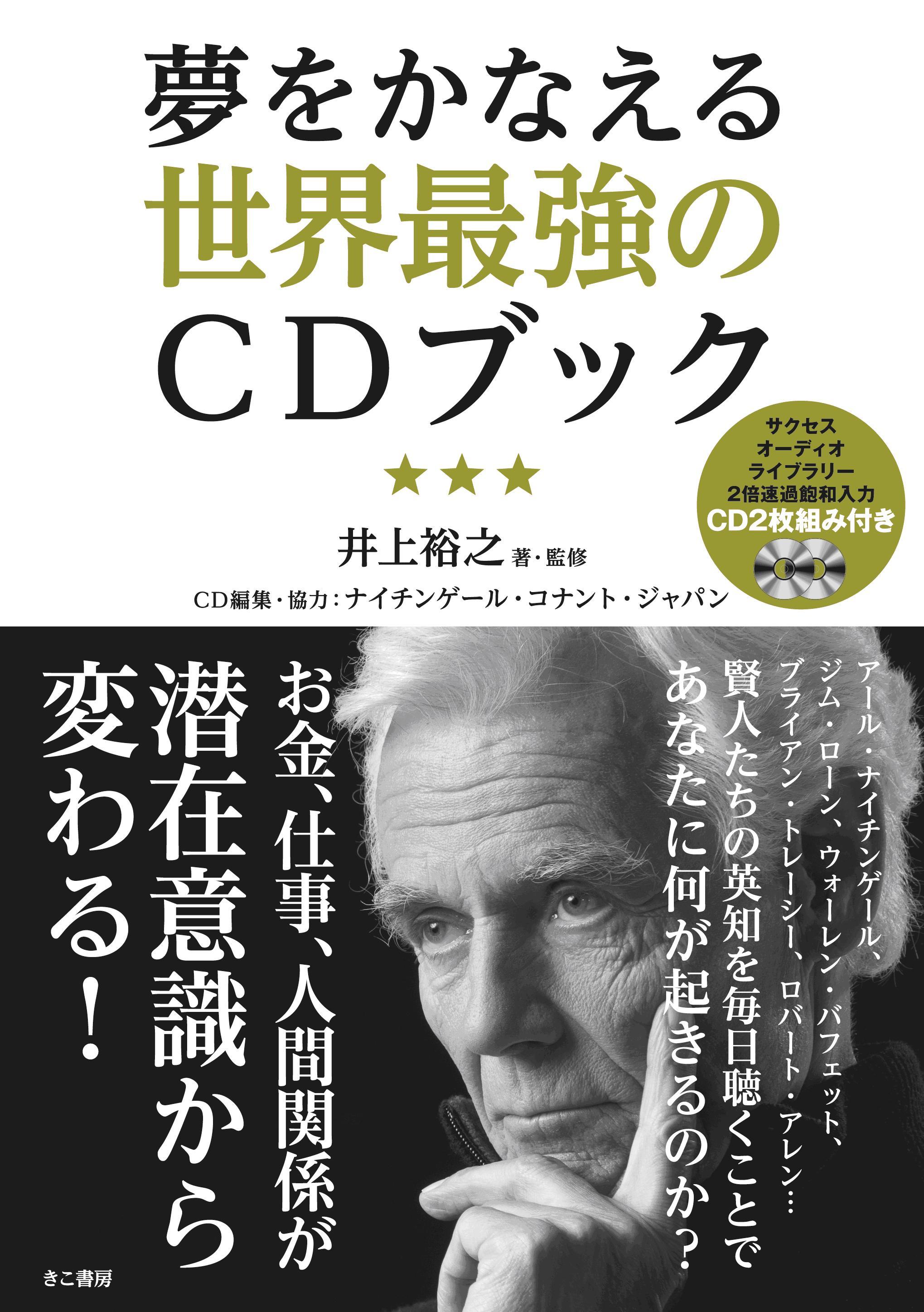 表紙:夢をかなえる世界最強のCDブック