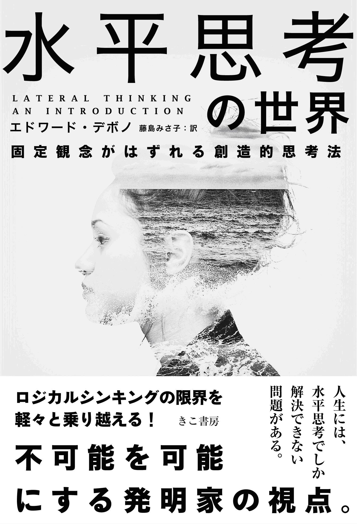 表紙:水平思考の世界