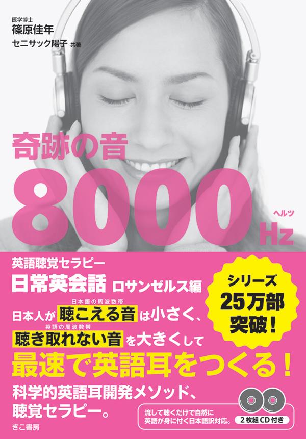 表紙:奇跡の音8000ヘルツ英語聴覚セラピー 日常英会話 ロサンゼルス編