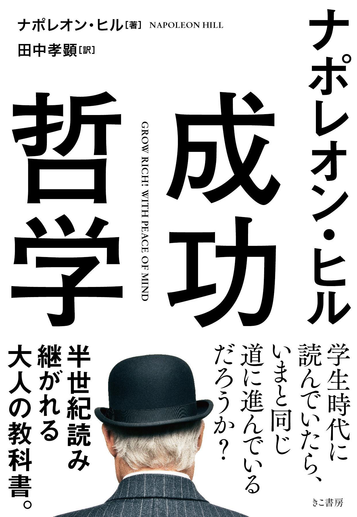 表紙:成功哲学(文庫)