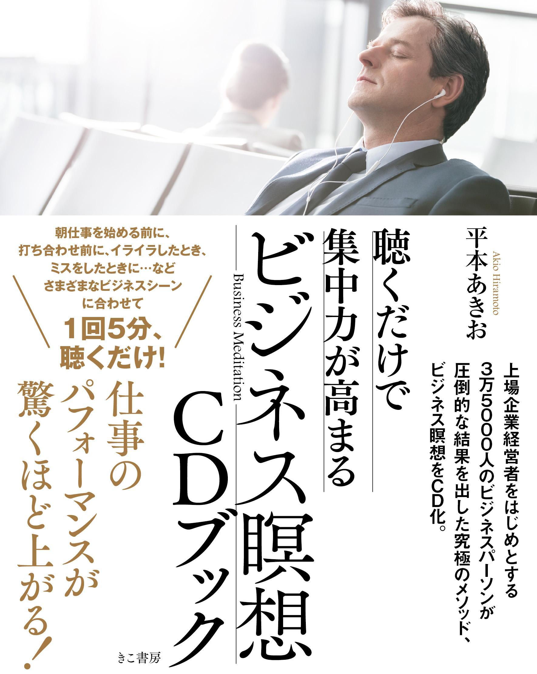 表紙:聴くだけで集中力が高まるビジネス瞑想CDブック