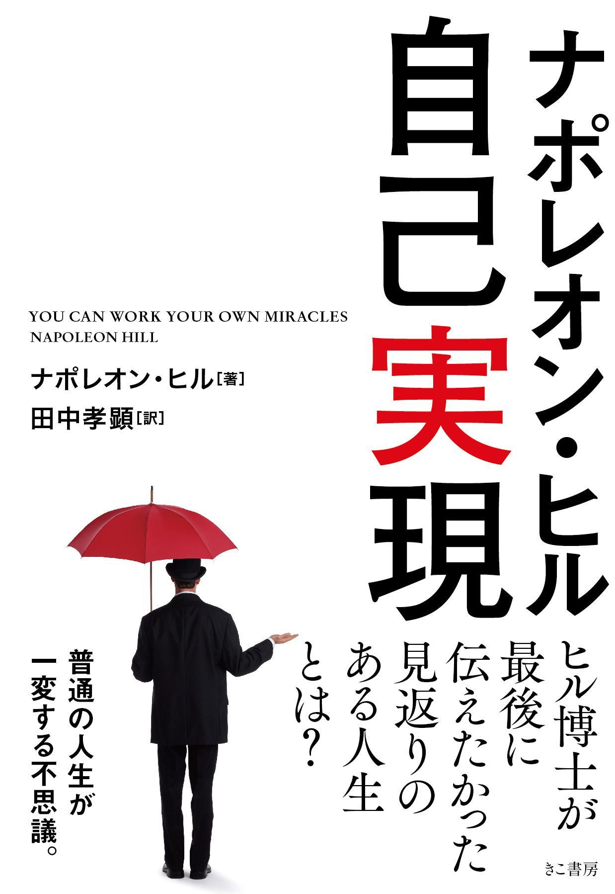 表紙:ナポレオン・ヒル 自己実現(文庫)