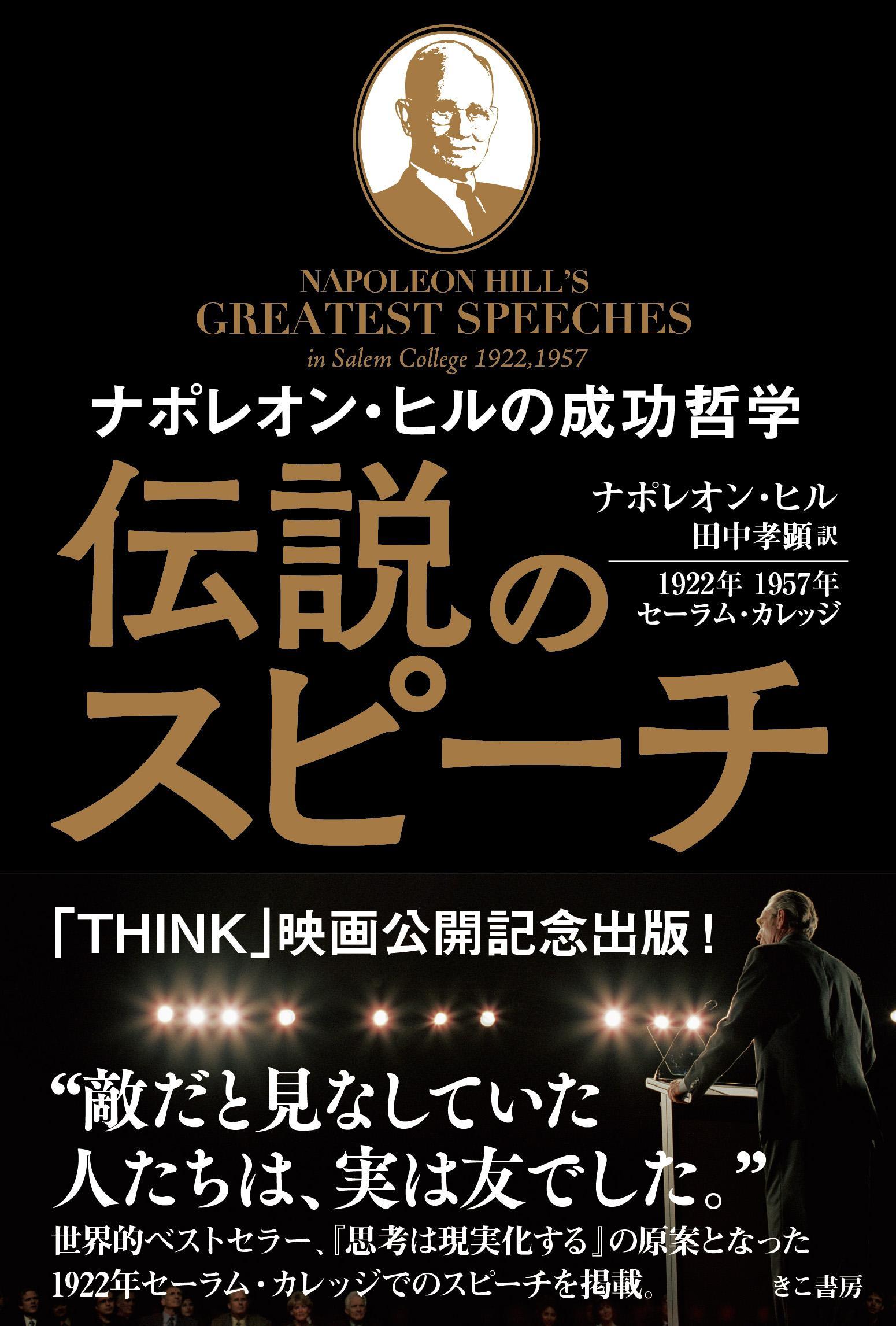 表紙:ナポレオン・ヒルの成功哲学 伝説のスピーチ