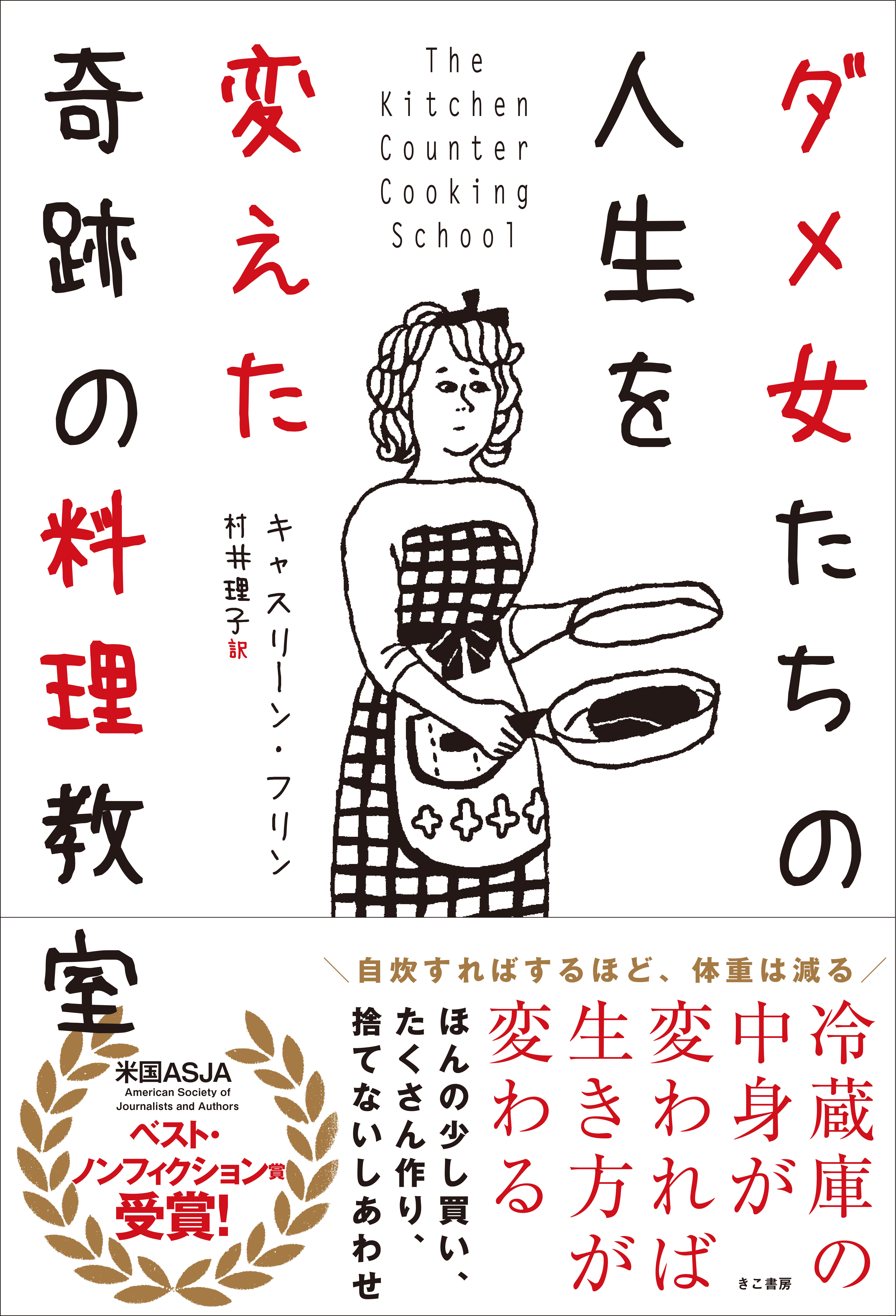 表紙:ダメ女たちの人生を変えた奇跡の料理教室