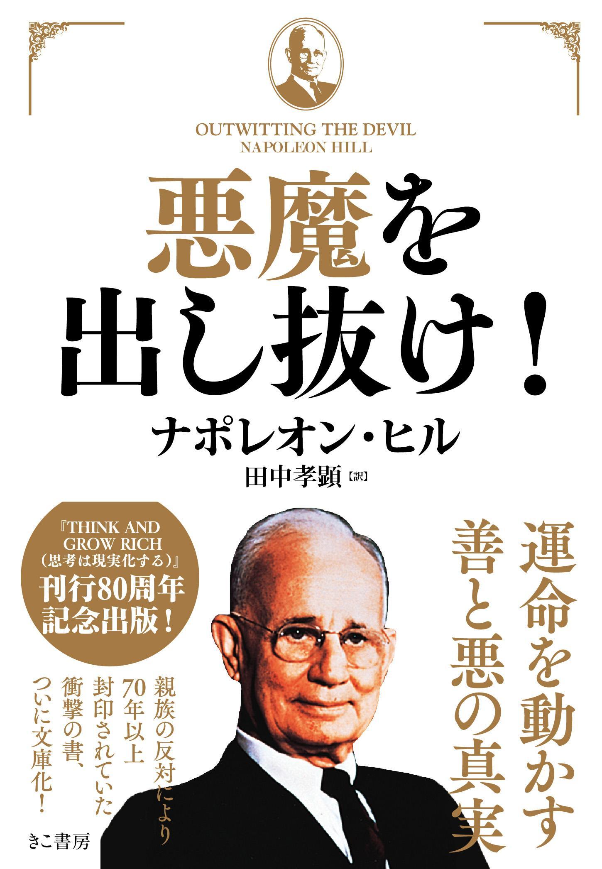 表紙:悪魔を出し抜け!(文庫)