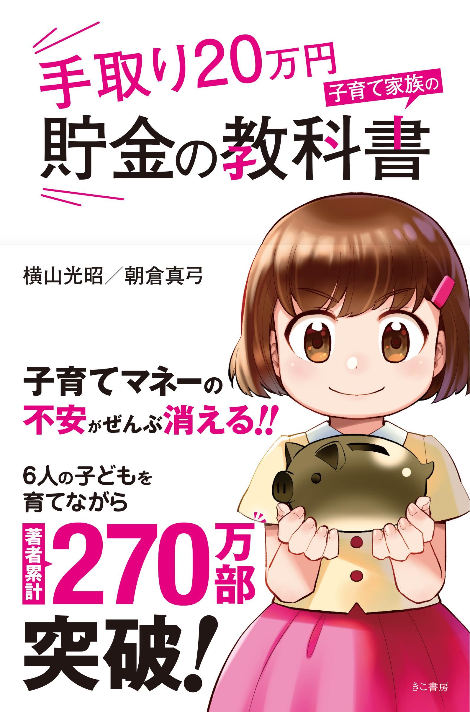 表紙:手取り20万円 子育て家族の貯金の教科書