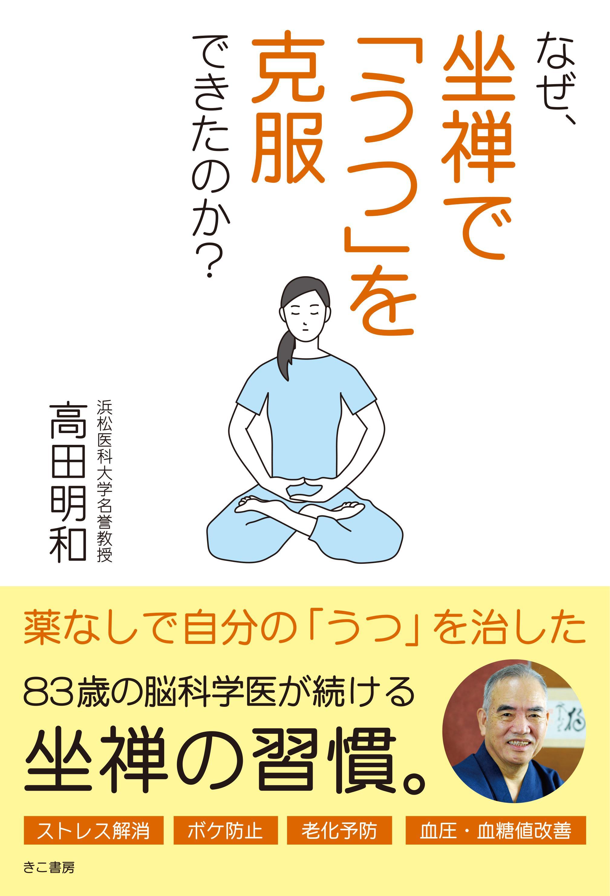 表紙:なぜ、坐禅で「うつ」を克服できたのか?