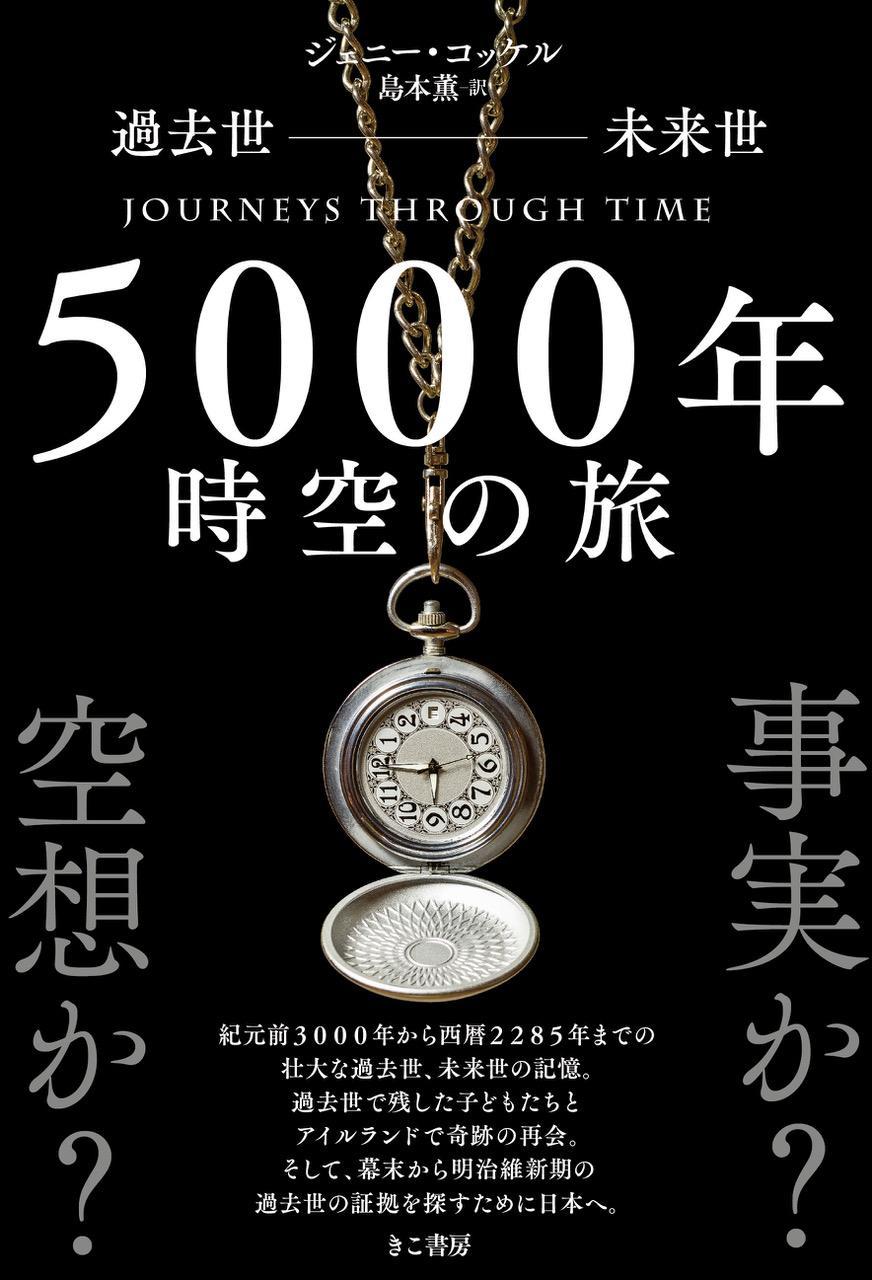 表紙:過去世-未来世 5000年時空の旅