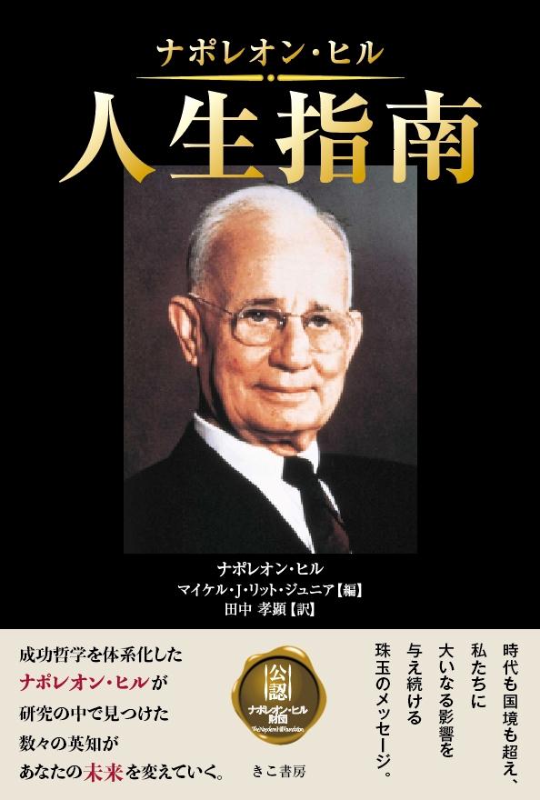 表紙:ナポレオン・ヒル  人生指南