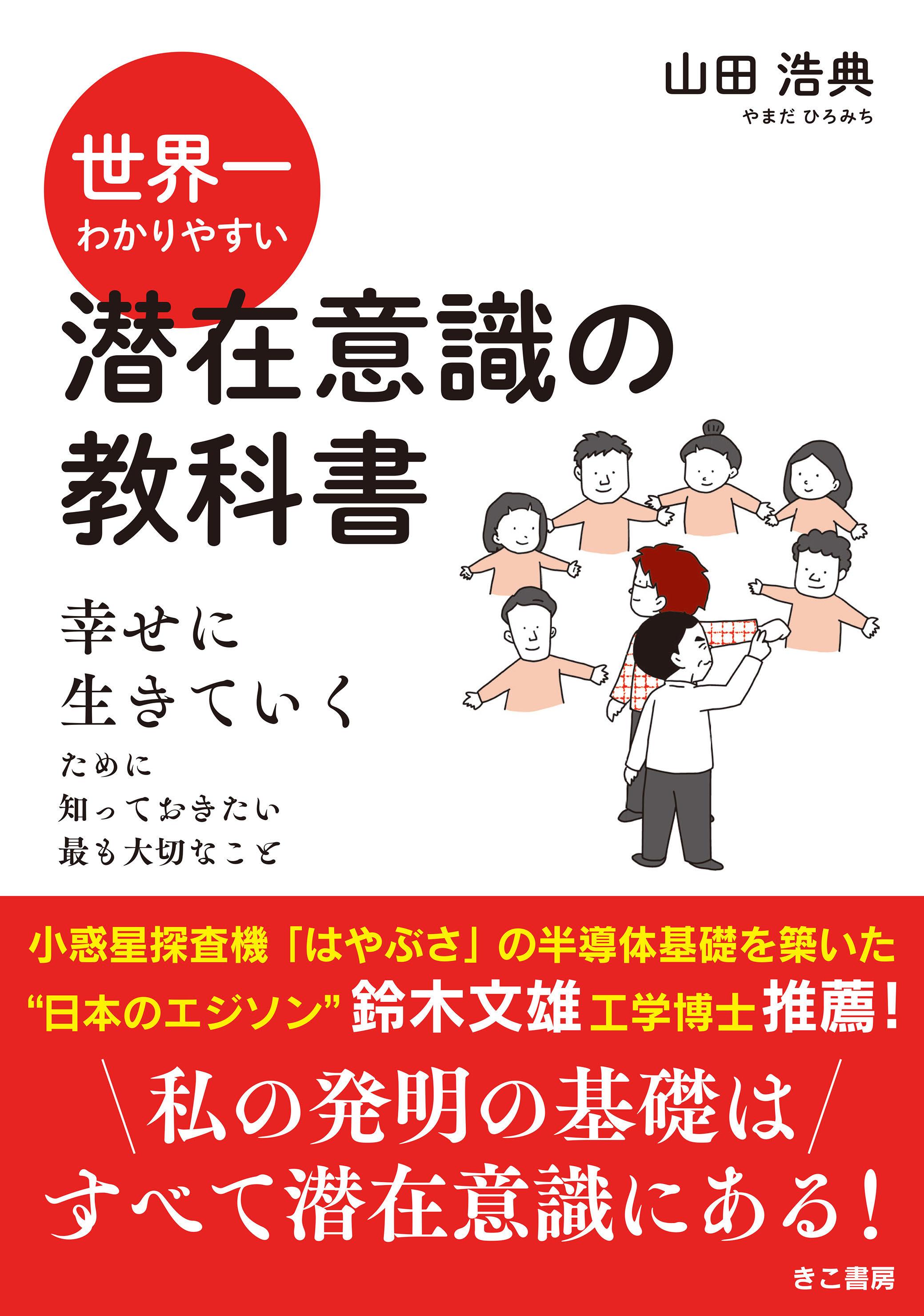 表紙:世界一わかりやすい潜在意識の教科書~幸せに生きていくために知っておきたい最も大切なこと